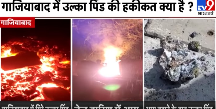 Mysterious space rock falls in India city causing panic in inhabitants